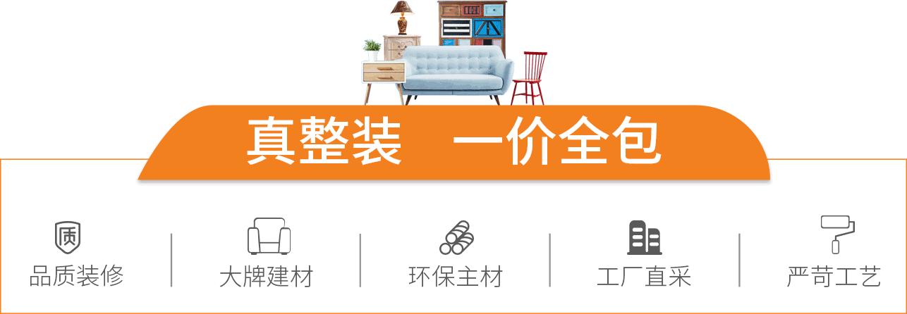 上海整装装修公司